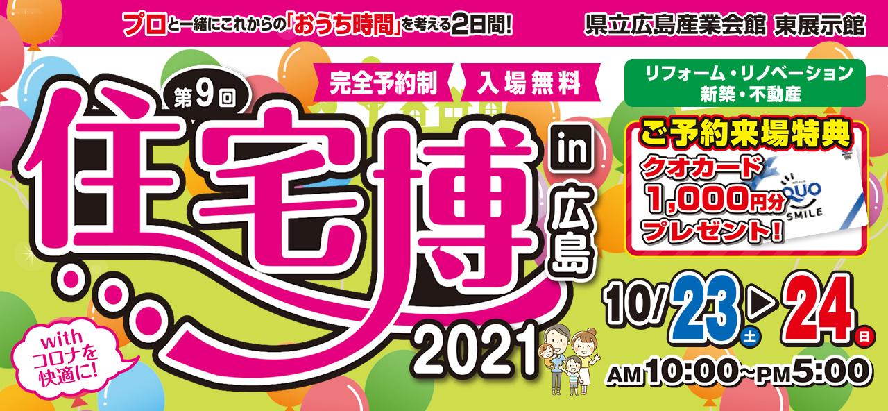 住宅博2021in広島メーカー最新機器が勢揃い