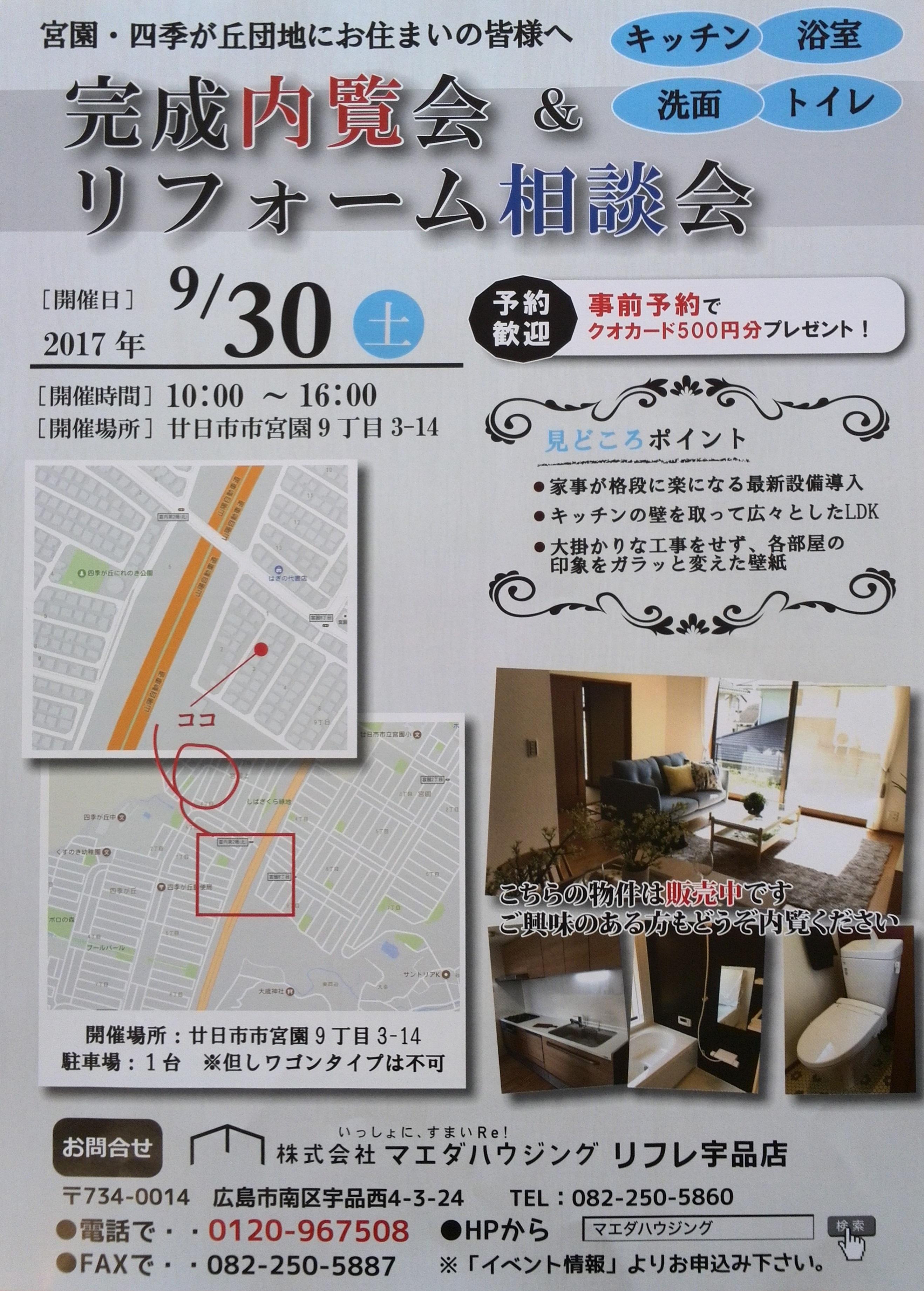 9月30日㈯ 完成内覧会&リフォーム相談会