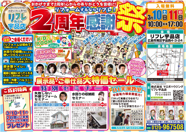 3月10日(土)・11日(日)  リフレ宇品店2周年感謝祭