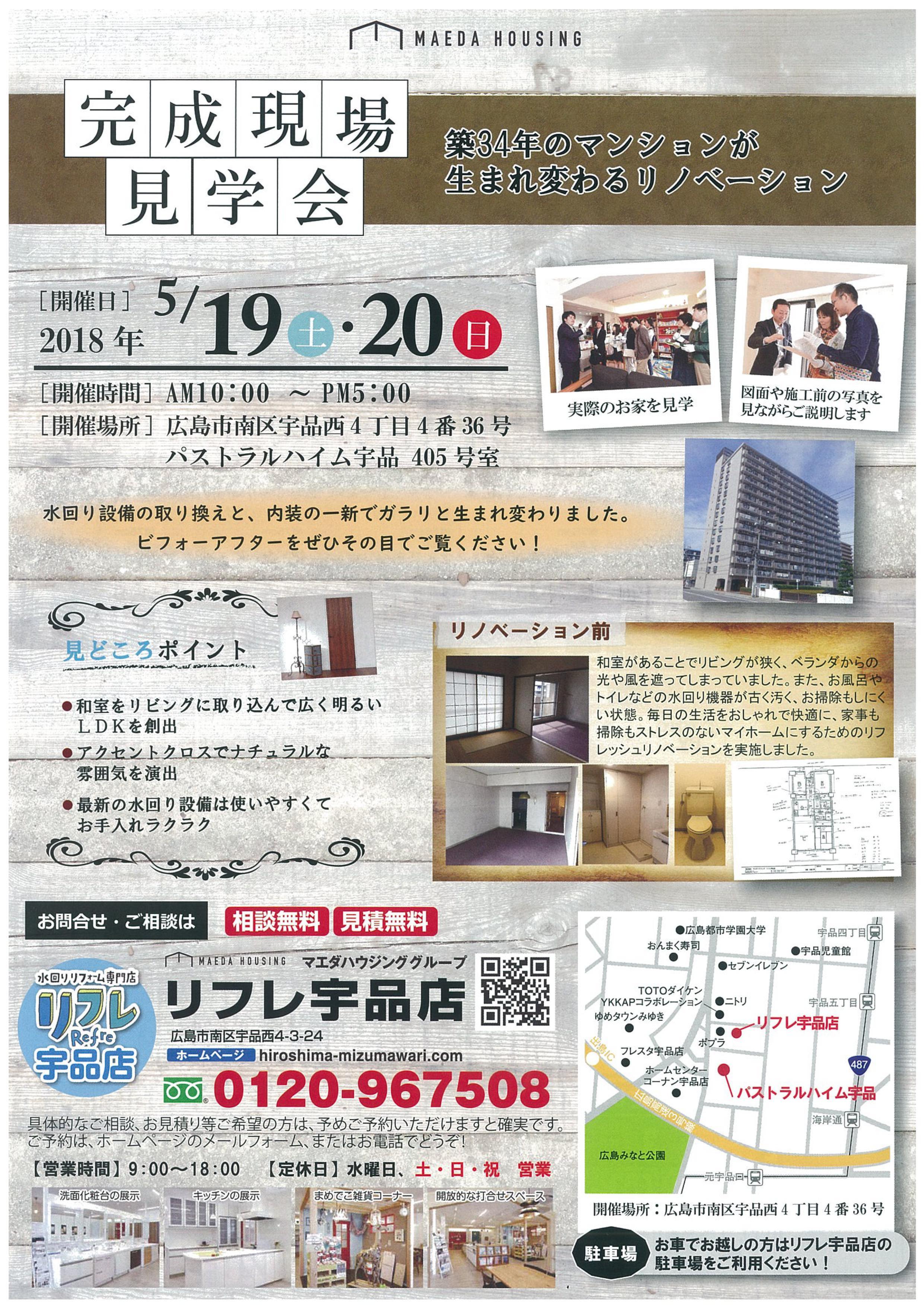 5月19日㈯・20日㈰ 完成現場見学会 in宇品