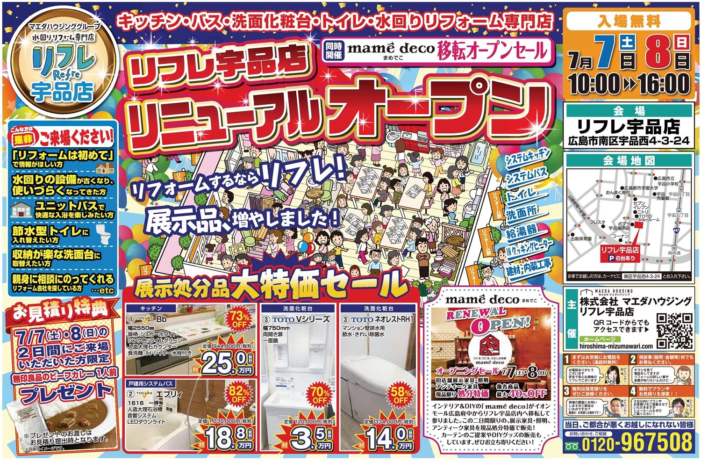 7月7日(土)、8日(日) リフレ宇品店リニューアルオープン&まめでこ移転オープンセール