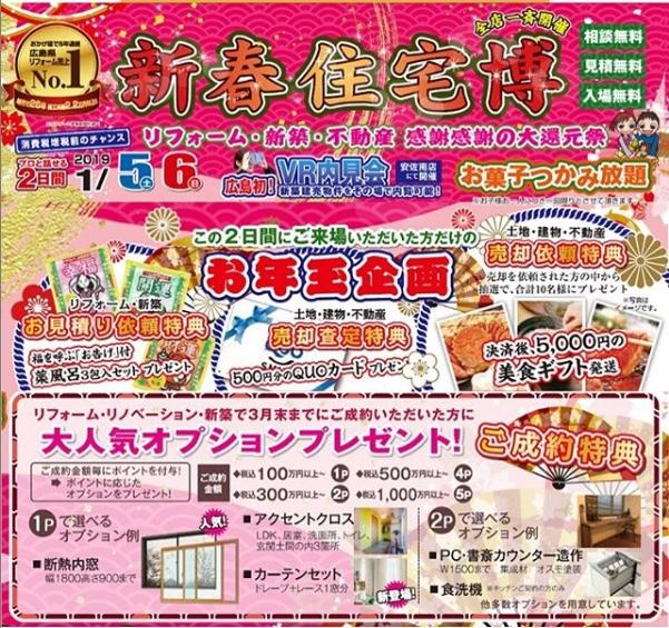 1/5(土).6(日) 新春住宅博開催!