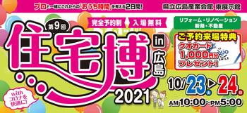住宅博2021 in 広島 プロと一緒にこれからの「おうち時間」を考える2日間!