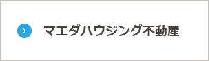 水まわりリフォーム マエダハウジングのRefre(リフレ) 広島 マエダハウジング不動産 安佐南区