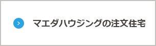 マエダハウジングのRefre(リフレ) 広島 水まわりリフォーム マエダハウジングの注文住宅