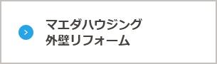 水まわりリフォーム マエダハウジングのRefre(リフレ) 広島 マエダハウジング 外壁リフォーム