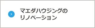 広島 水まわりリフォーム マエダハウジングのRefre(リフレ) リノベーション