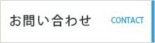 広島 水まわりリフォーム マエダハウジングのRefre(リフレ) お問い合わせはこちらか