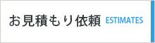 マエダハウジングのRefre(リフレ) 広島 水まわりリフォーム お見積もりはこちらから