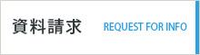 広島 水まわりリフォーム マエダハウジングのRefre(リフレ) 資料請求はこちらから