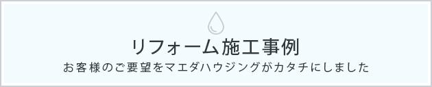 水まわりリフォーム マエダハウジングのRefre(リフレ) 広島