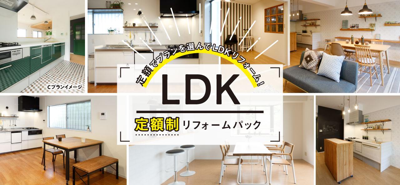 LDK定額制リフォームパック