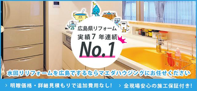 マエダハウジングのRefre(リフレ) 広島 水まわりリフォーム