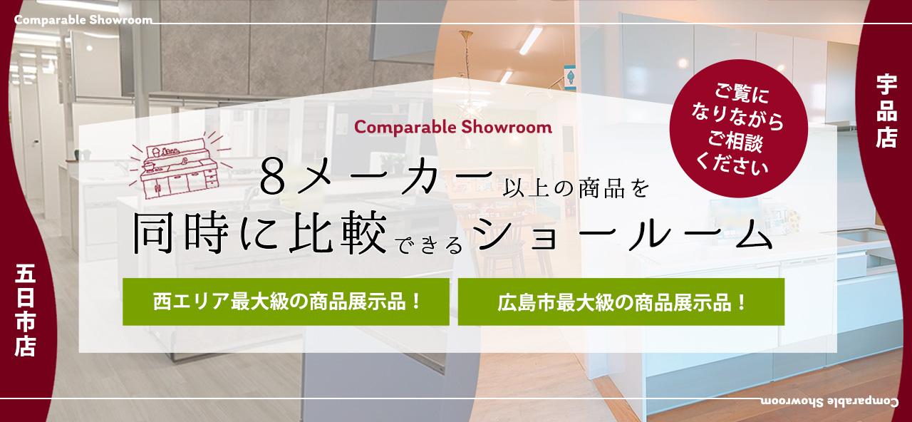 8メーカー以上の商品を同時に比較できるショールーム