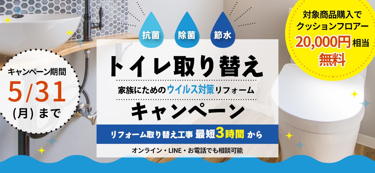 トイレ取り換えキャンペーン