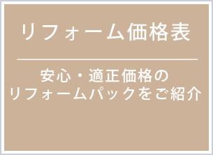 広島 水まわりリフォーム マエダハウジングのRefre(リフレ)リフォーム価格表