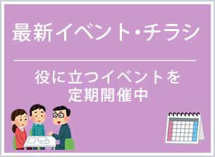 広島 水まわりリフォーム マエダハウジングのRefre(リフレ) イベント・チラシ