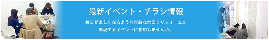 マエダハウジングのRefre(リフレ) 広島 水まわりリフォームイベント・チラシ情報