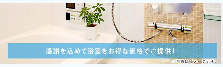浴室メニュー