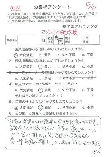 担当の吉岡さんは説明が分かりやすく良かったです