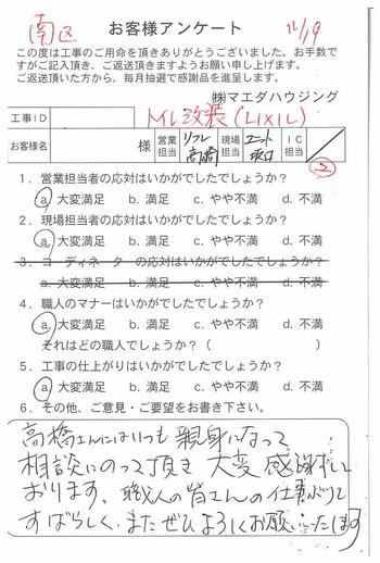 高橋さんにはいつも親身になって相談にのって頂き大変感謝しております。
