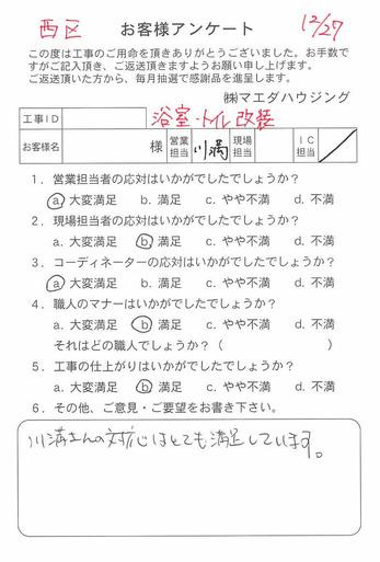 川満さんの対応はとても満足しています。