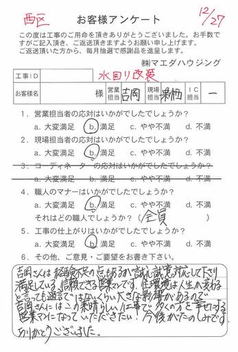 吉岡さんは経験不足の点もあるが誠心誠意対応して下さり満足している、信頼できる営業マン