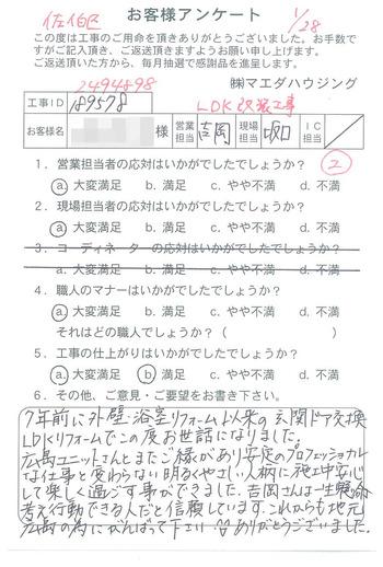 これからも地元広島の為にがんばって下さい。ありがとうございました。